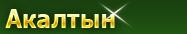 Акалтын Бесплатные объявления