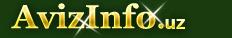 Карта сайта AvizInfo.uz - Бесплатные объявления помещения и сооружения,Акалтын, сдам, сдаю, сниму, арендую помещения и сооружения в Акалтыне